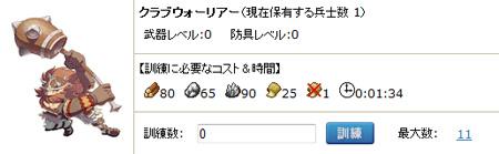 Kingdom_saga3