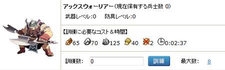 Kingdom_saga5